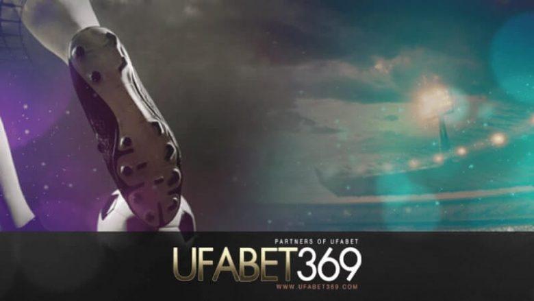 UFABET ยอดเล่นสูง